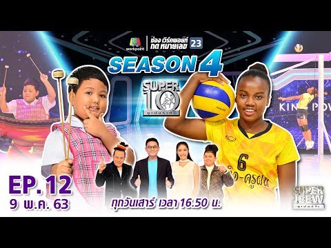 SUPER 10  ซูเปอร์เท็น Season 4  EP12  9 พค 63  EP