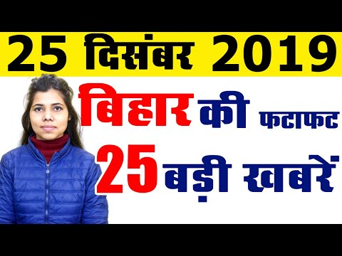 Daily Bihar today news of all Bihar districts Video in Hindi.Latest,fast news of patna Gaya.