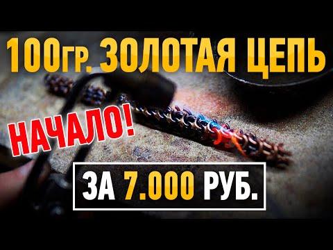 Проект 100 граммовая золотая цепь за 7000 руб.Часть 1