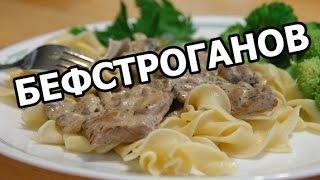 Как приготовить бефстроганов из говядины. Вкусный рецепт от Ивана!