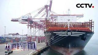 [中国新闻] 中国多措并举稳外贸 动力强劲底气足 | CCTV中文国际