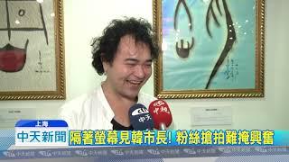 20181207中天新聞 韓國瑜兩岸視訊連線 台商秒變韓粉超興奮