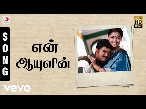 Priyamaanavale - En Aayulin Tamil Song | Vijay, Simran | S A Rajkumar