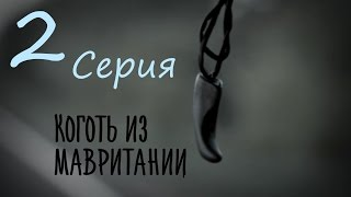 Коготь из Мавритании -  Серия 2