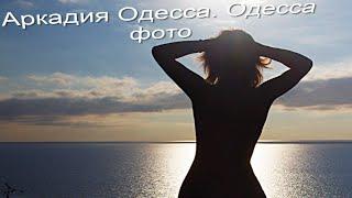 Аркадия Одесса. Одесса фото(, 2015-07-07T16:45:41.000Z)