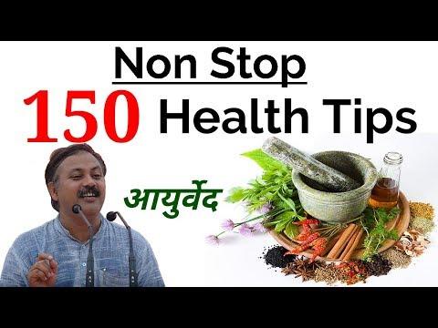 जिंदगी बदल देने वाला 150 Ayurvedic Health Tips || Non Stop 150 Health Tips by Rajiv dixit
