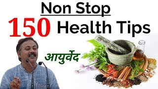 जिंदगी बदल देने वाला 150 Ayurvedic Health Tips || Non Stop 150 Health Tips by Rajiv dixit
