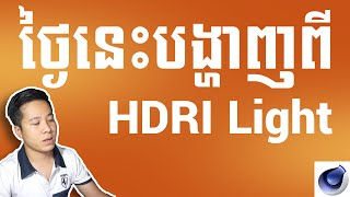 How to show HDIR and Light Cinema 4D With Photoshop CC1