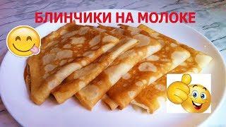 Рецепт блинов/ Блинчики на молоке/ Простой рецепт
