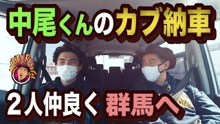 【ロングドライブ】中尾くんのカブ納車!群馬県まで行ってきました!