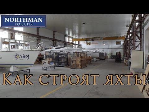 Как строят яхты | Northman Россия