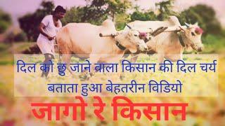 जागो रे किसान अब तो जागो रे किसान    jago re kisaan ab to jaago re kisaan