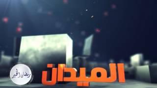 برومو الميدان مع عامل المعرفة احمد العرفج في رمضان على الرسالة