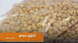 تخزين حمص   زينب مصطفى