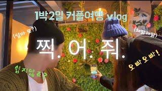 Vlog커플여행 브이로그|가평여행 마지막날] 커플사진 …