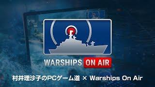 『週刊ドスパラTV』にてMCを務めている声優の村井理沙子さんが、ゲ...