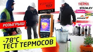 -78°С КРАШ-ТЕСТ ТЕРМОСОВ: Thermos Stanley Kovea Fissman Арктика Икеа LaPlaya. РОЗЫГРЫШ