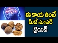 Natural Ways to Improve Brain Power | Amazing Health Benefits of Nutmeg | Entertainment by Slevin