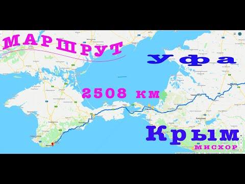Уфа-Крым .Подробный маршрут как доехать из Уфы в Крым на автомобиле, все нюансы.На море на машине.