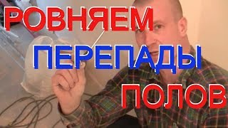 видео Стяжка пола под ламинат