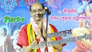 Sakshi Gopal Darshan /Arun Kumar Chattopadhyay / অরুণ কুমার চট্টোপাধ্যায়/ part 1