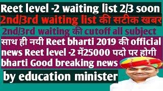 Reet level-2  2nd/3rd waiting list/cutoff all subject