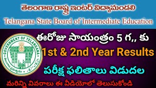 TS Inter 1st year Results 2019 || TS Inter 2nd year Result 2019 || TS Inter Results 2019 today News