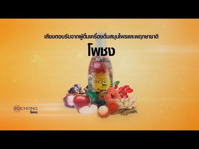 เสียงตอบรับจากผู้ดื่ม โพชง Pochong.net