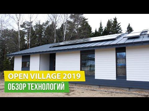 OpenVillage 2019: современные строительные технологии.