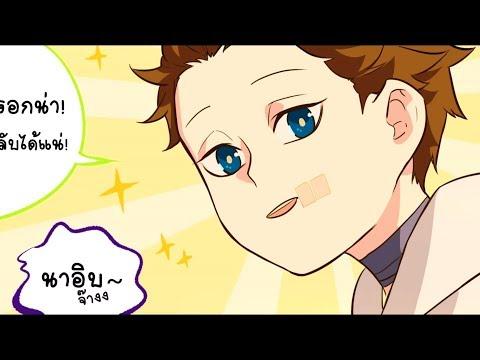 [Identity V School] โรงเรียนป่วน ก๊วนอนุบาล ตอนที่ 19-20【Comic】[พากย์ไทย]