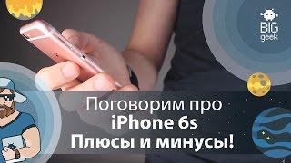 Поговорим про iPhone 6s. Плюсы и минусы!