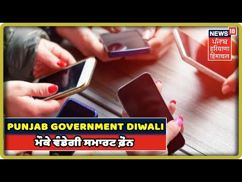 Punjab Government Diwali ਮੌਕੇ ਵੰਡੇਗੀ ਨੌਜਵਾਨਾਂ ਨੂੰ ਮੁਫ਼ਤ ਸਮਾਰਟ ਫ਼ੋਨ | Punjab Latest News