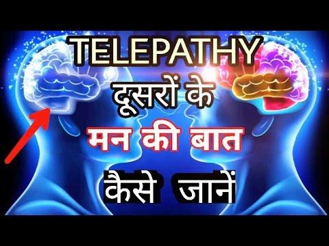 How To Do Telepathy In Hindi