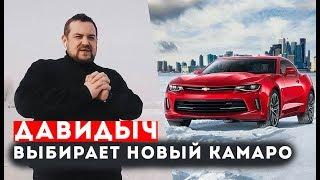 Давидыч Выбирает Новый Шевроле Камаро
