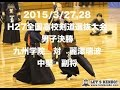 H27全国高校剣道選抜大会 男子決勝 麗澤瑞浪対九州学院 中堅副将