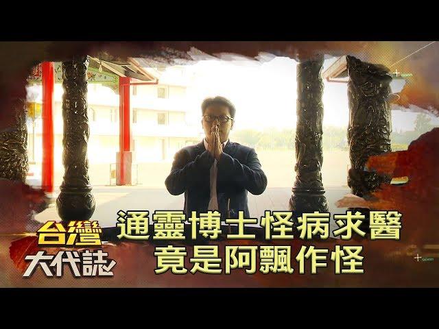 通靈博士 怪病求醫 竟是阿飄作怪《台灣大代誌》20190217