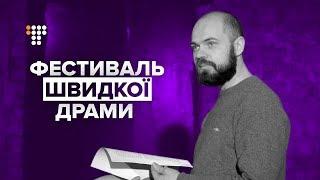 Зробити за два тижні: швидка драма у Києві