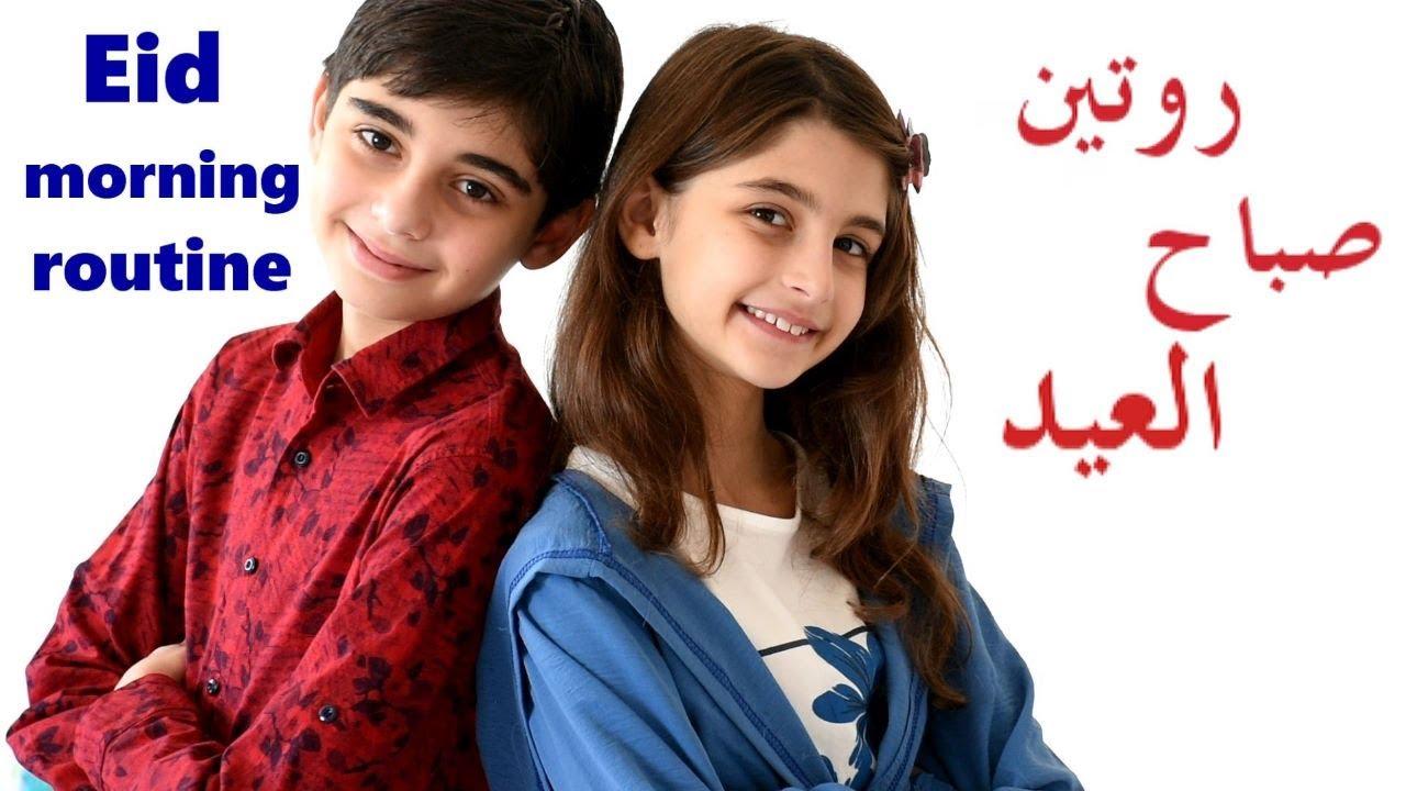 روتين صباح يوم العيد - حسين و زينب / Eid morning routine - Hussein and Zeinab