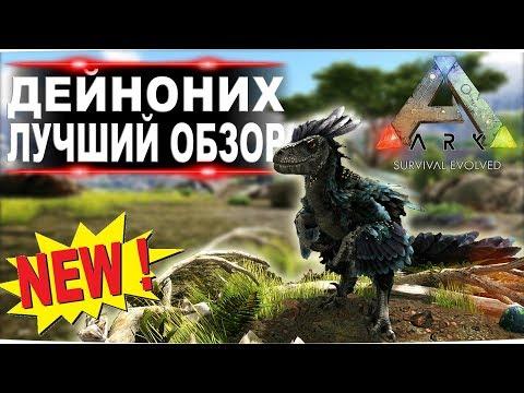 Дейноних (Deinonychus) новый динозавр в АРК. Лучший обзор: приручение и способности данунаха в Ark.