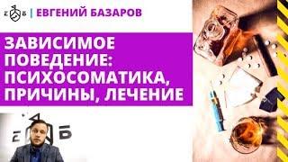Зависимость психосоматика причины лечение  Евгений Базаров о зависимом поведении