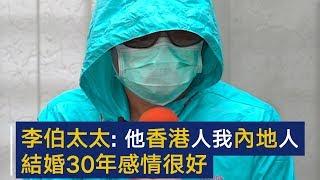 李伯太太:他香港人我内地人,结婚30年感情很好 | CCTV