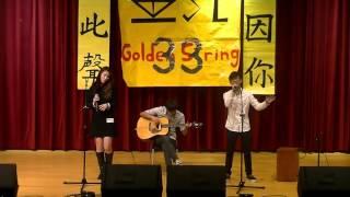Gambar cover 北醫金弦33 重唱 3.小宇+ 鄧福如- 前面路口停