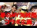 ワンピース フィギュア  夢のMY海賊団 コラボ企画(コヤッキーさん、とーやさん)