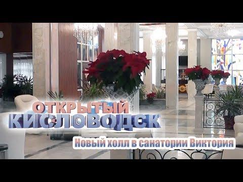"""Новый холл в санатории """"Виктория"""" в Кисловодске"""