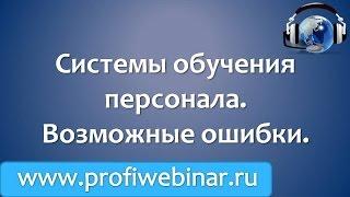 Ошибки при разработке системы обучения персонала(