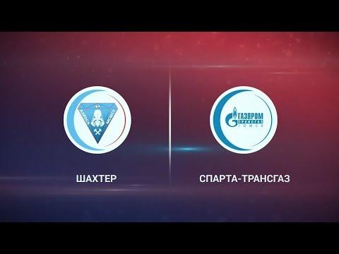 Прямая трансляция| ШАХТЕР — Спарта-ТРАНСГАЗ