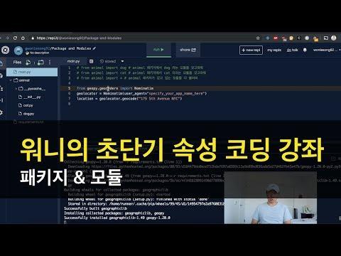 초단기 속성 코딩 / 프로그래밍 강좌 (파이썬) - 패키지, 모듈