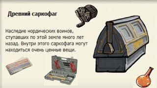 Русская рыбалка 3.99 - Древний Саркофаг №4