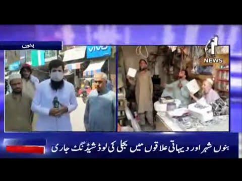 Peshawar Load Shedding | Aaj Pakistan Ki Awaz | 27th July 2021 | Aaj News