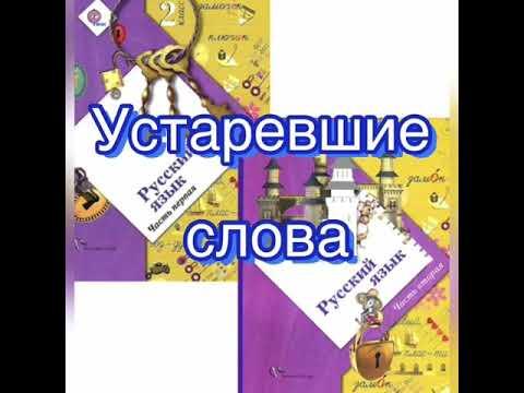 Устаревшие слова. Русский язык 2 класс. По учебнику Иванова С.В. Урок 120.